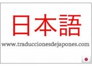 Traducciones de japonés: durango
