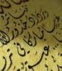 Traduccion y Curso de Arabe Estándar Moderno (AEM)